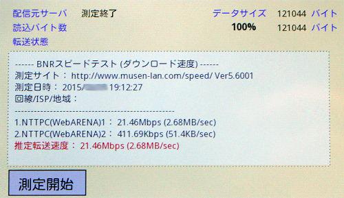 s-009z-flets-wifi.jpg