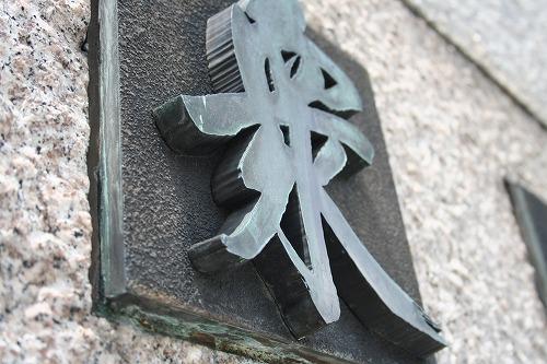 s-chinhyaku022.jpg