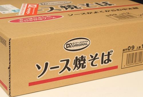 s-d2yakisoba001.jpg