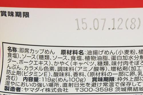 s-d2yakisoba004.jpg