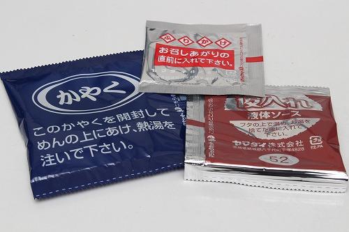 s-d2yakisoba006.jpg