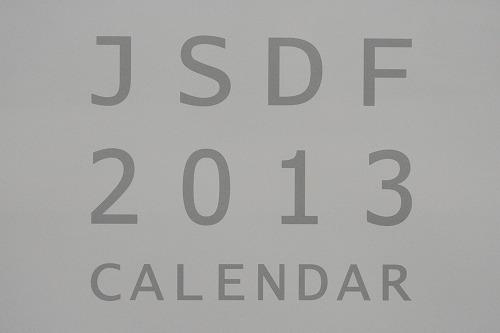 s-jsdf001.jpg