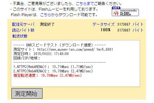 s-mini210-flets-wifi .jpg