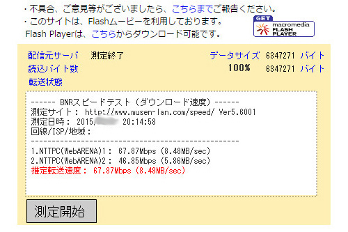 s-p8h77-flets.jpg