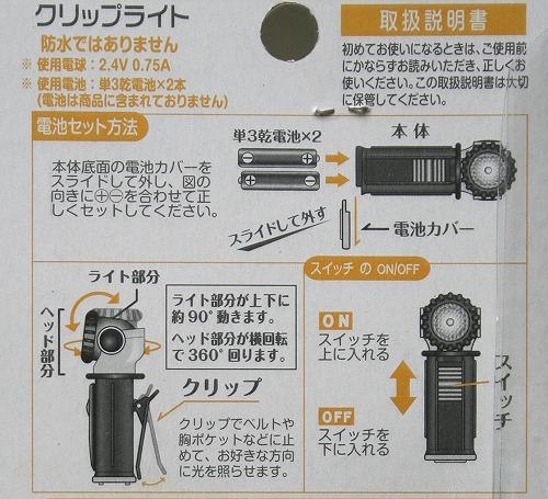 s-clip002.jpg